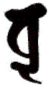 最灵验而又适合大众修持的神咒之王——准提神咒 - 南无菩提叶 - 南无菩提叶的博客
