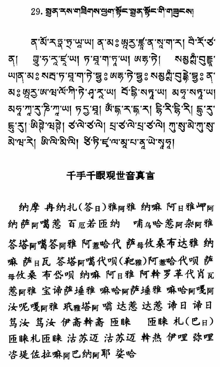 梵文纹身大悲咒_. 梵文高清图,梵文大悲咒纹身