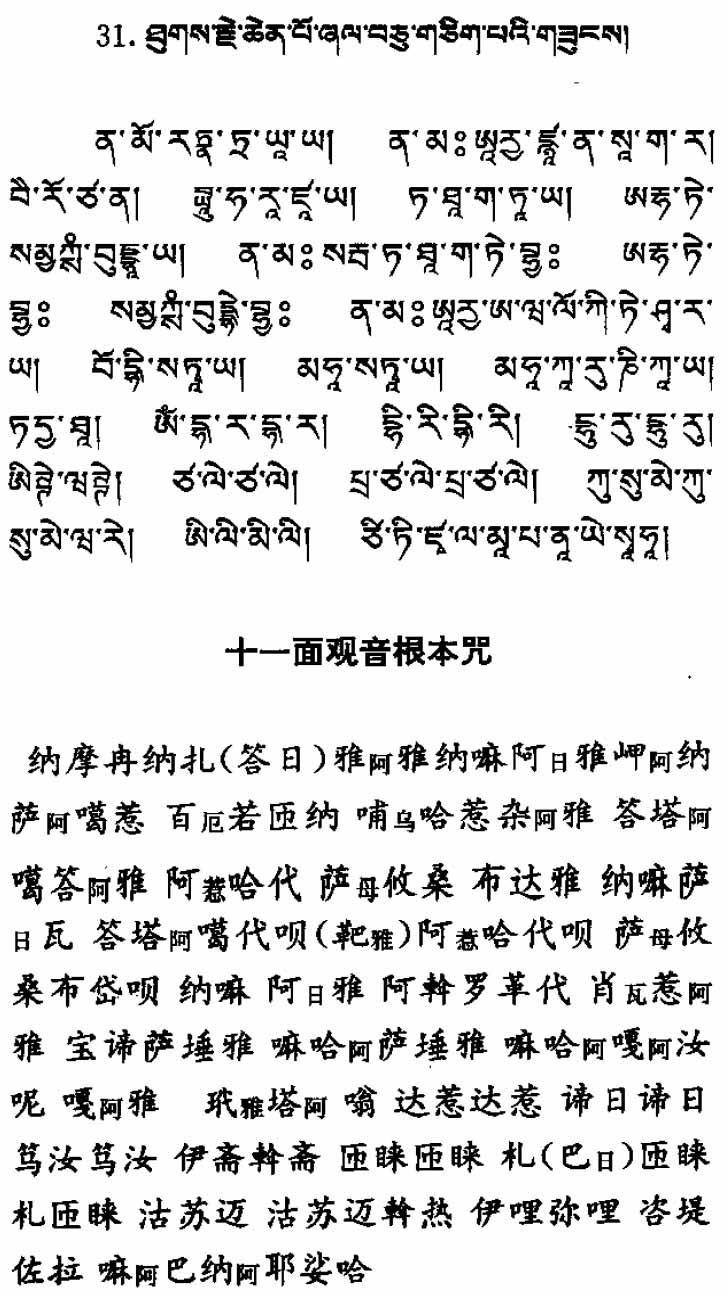 求藏文大悲咒经文